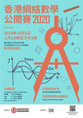 香港網絡數學公開賽2020.jpg