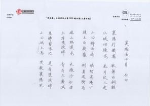 華文盃2020_公開(硬)_金_新會商會中學_OP-200088.jpg