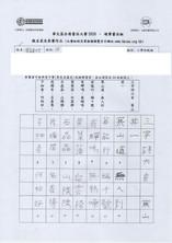 華文盃2020_小初_銀_香港教育大學賽馬會小學_PL-200149.jpg