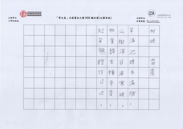 華文盃2020_小初_金_香港教育大學賽馬會小學_PL-200148.jpg