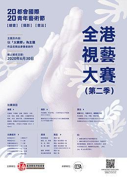 20200201-都會國際青年藝術-夏季海报-定稿.jpg
