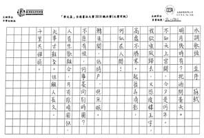硬筆書法 中學初級組  季軍 鄭晴雨