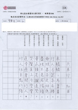 華文盃2020_小高_銅_香港教育大學賽馬會小學_PH-200159.jpg
