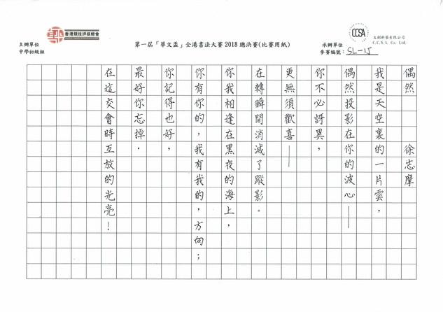 硬筆書法 中學初級組 冠軍 李曉琳