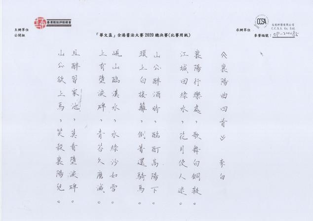華文盃2020_公開(硬)_2_OP-200085.jpg