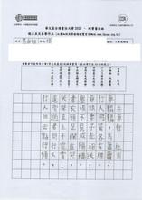 華文盃2020_小高_銅_香港教育大學賽馬會小學_PH-200152.jpg