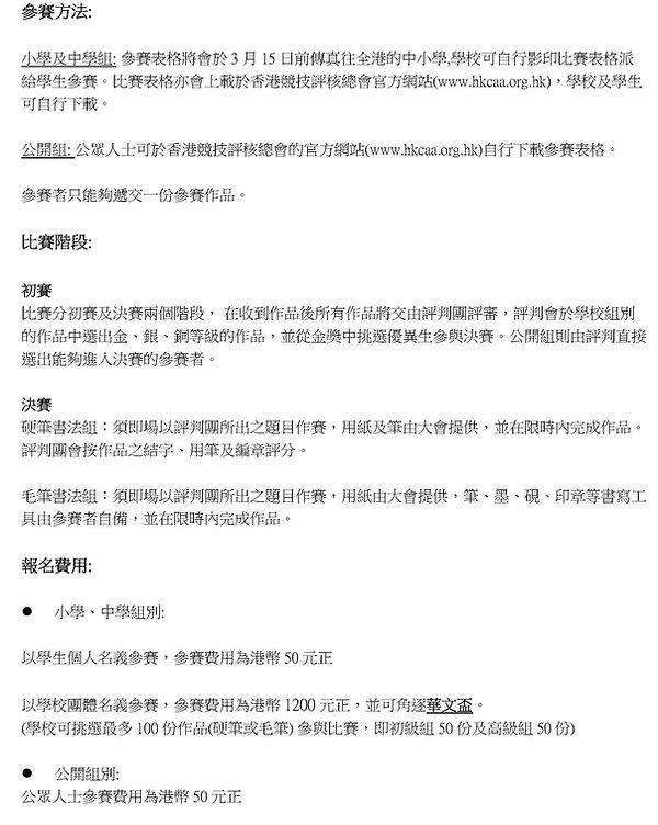 華文盃全港書法大賽2020_2.jpg