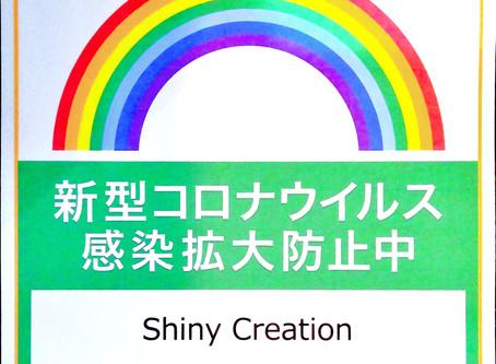 きれい!清潔!!Shiny Creation♪