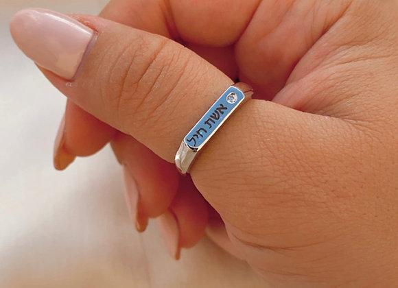 טבעת אשת חיל פטנט יהלום