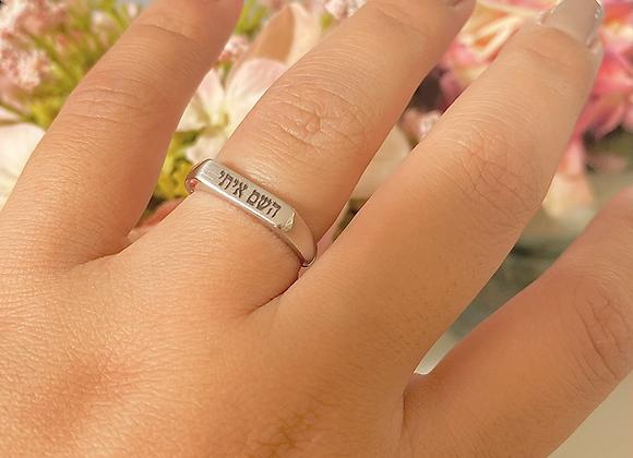טבעת השם איתי חותם
