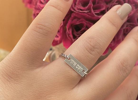 טבעת שרשרת השם איתי