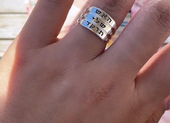 טבעת כסף האש שלי תוקד