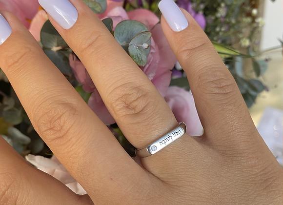טבעת הכל לטובה פטנט יהלום