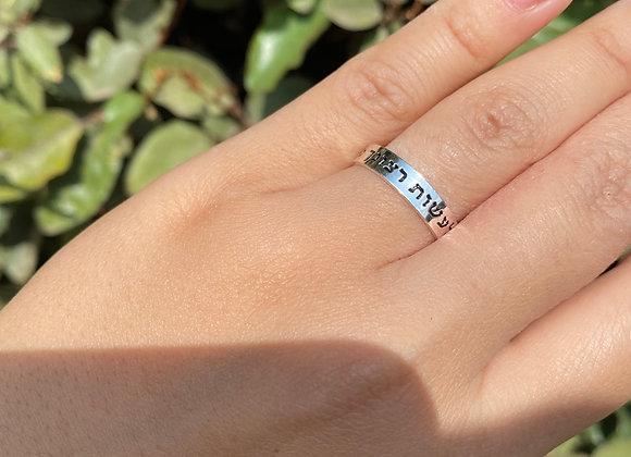 טבעת כסף ואני רוצה לעשות