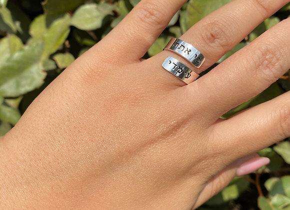 טבעת כסף ספירלה כי אתה עימדי