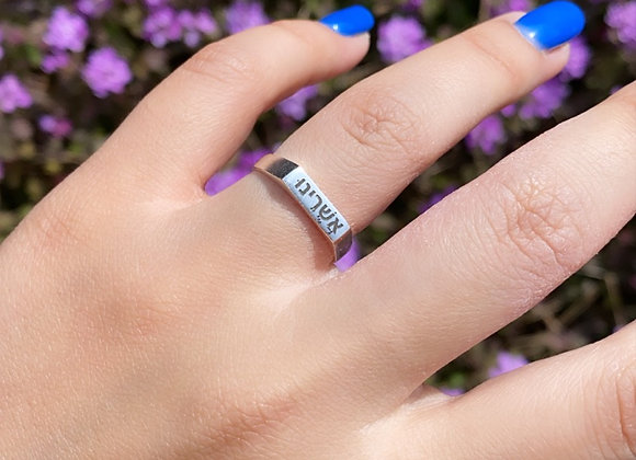טבעת כסף אשרינו