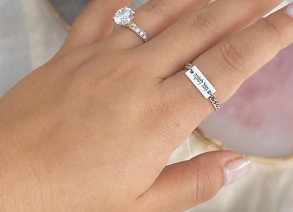 טבעת שרשרת הכל לטובה