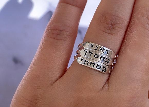 טבעת כסף ואני בחסדך בטחתי