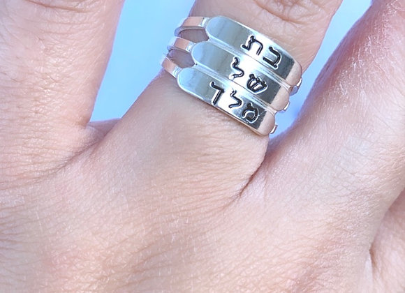 טבעת כסף בת של מלך
