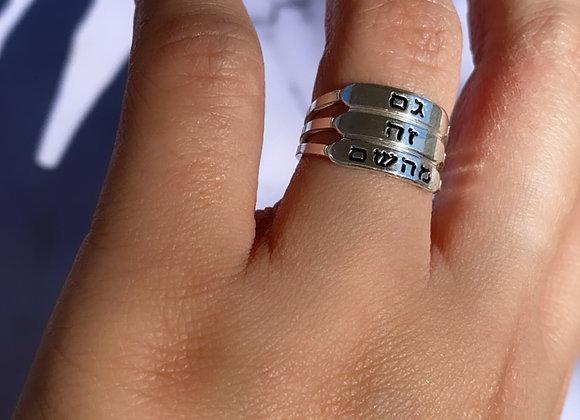 טבעת כסף גם זה מהשם
