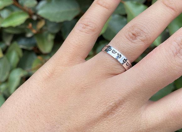 טבעת כסף יברכך השם וישמרך