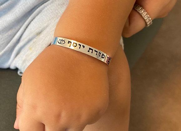 צמיד ילדים בן פורת יוסף