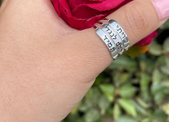 טבעת שלוש שורות  שויתי השם לנגדי