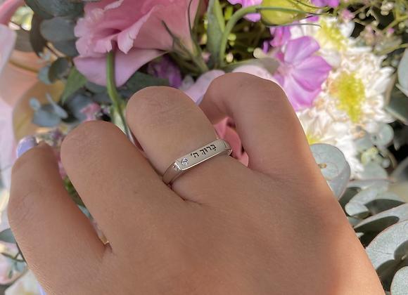טבעת פטנט ברוך ה׳