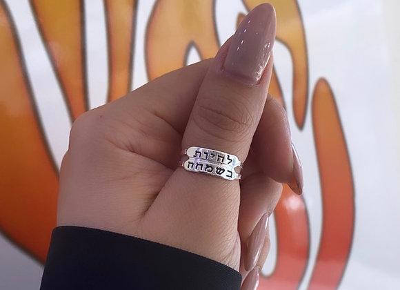 טבעת כסף להיות בשמחה