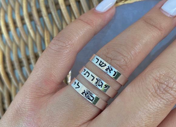 טבעת שייה ואשר יגורתי