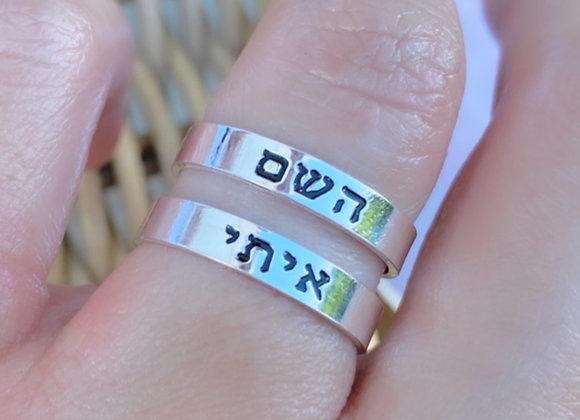 טבעת שייה השם איתי