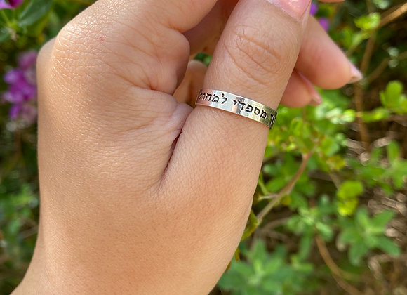 טבעת כסף ורק אתה יכול