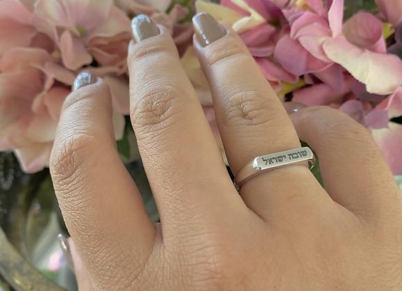 טבעת פטנט שובה ישראל