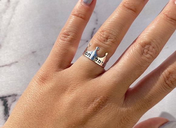 טבעת כסף כי אתה עימדי תמיד