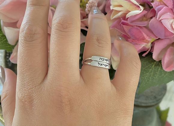 טבעת כפולה שובה ישראל