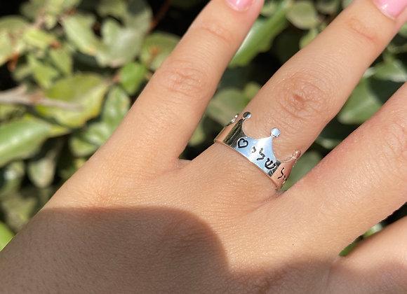 טבעת כסף כתר אשת חיל שלי