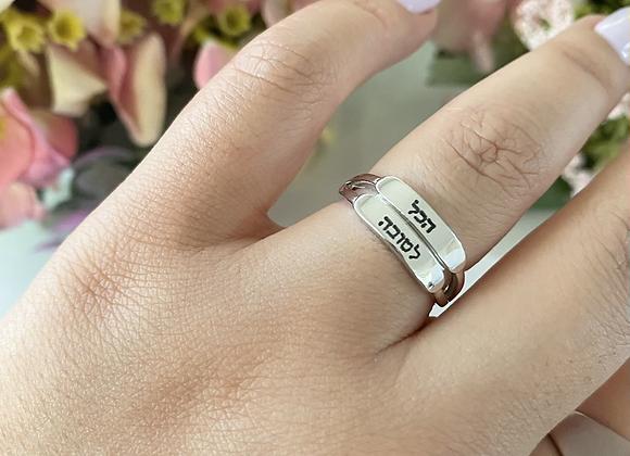 טבעת כסף הכל לטובה