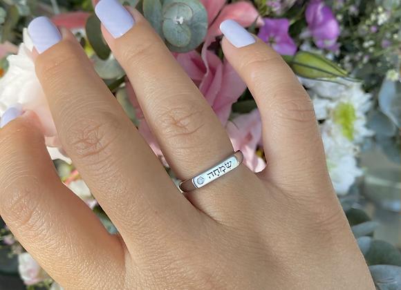 טבעת פטנט שמחה
