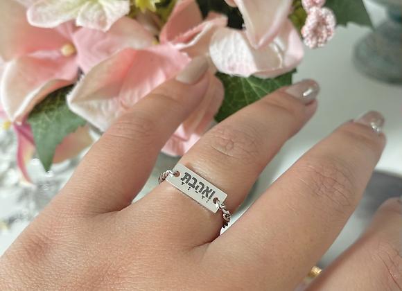 טבעת שרשרת ואהבת (מלבנית)