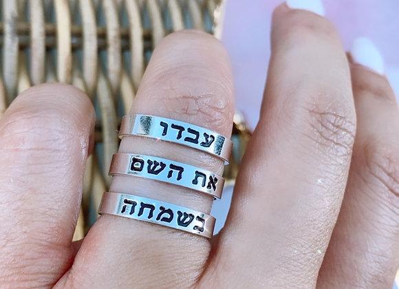 טבעת שייה עבדו את השם