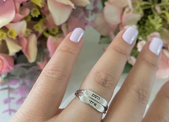 טבעת כסף השם איתי