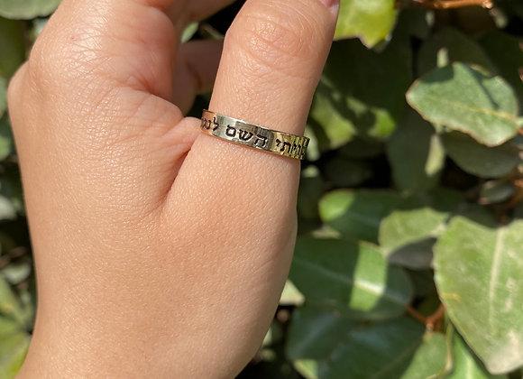 טבעת כסף שויתי השם לנגדי תמיד