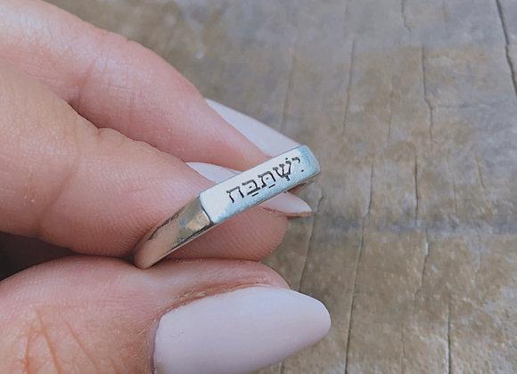 טבעת ישתבח