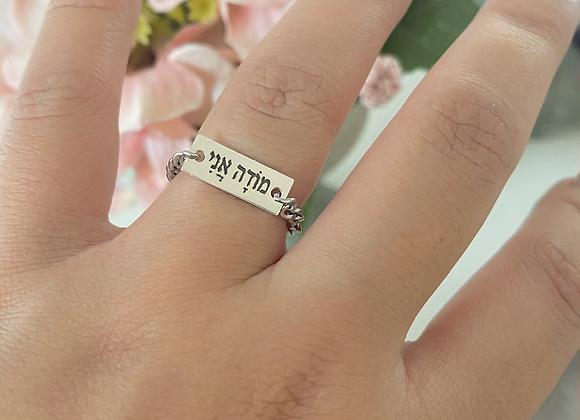 טבעת שרשרת מודה אני
