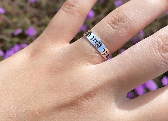טבעת שקר החן והבל היופי