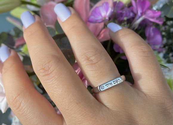 טבעת פטנט השם איתי