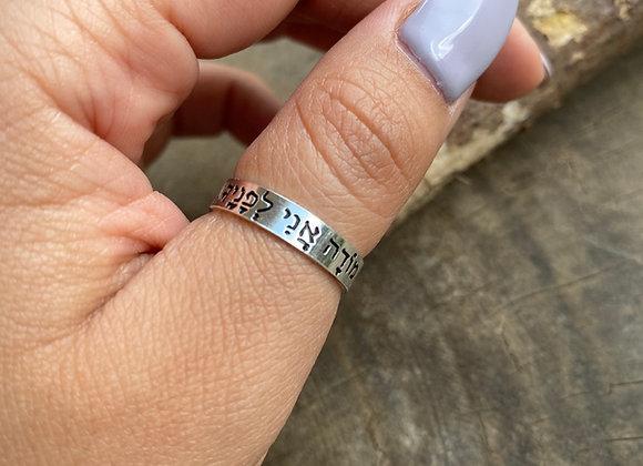 טבעת פס מודה אני לפניך
