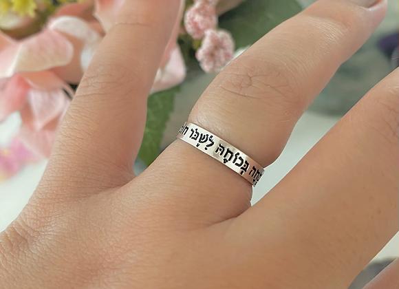 טבעת פס השמחה בכוחה