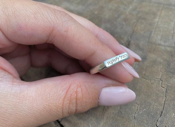 טבעת שירה הכל לטובה