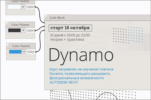 Dynamo_Юра_18 октября копия.jpg